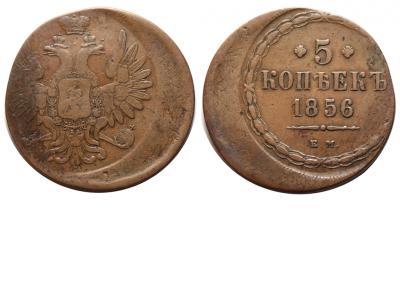 5 копеек 1856 ЕМ - сдвиг.jpg