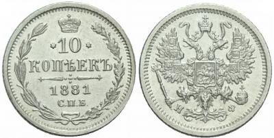 10 копеек 1881 НФ.jpg