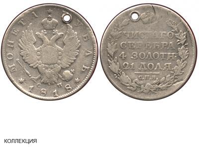 Рубль 1818 СПБ-СП №1 тип II.jpg
