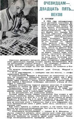 Мошнягин ЮТ 1959 10.jpg