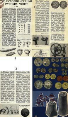 Монеты ЮТ 1961 01.jpg