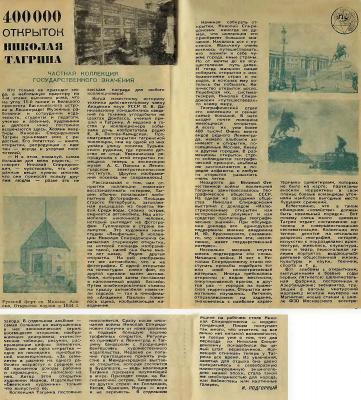 Открытки ЮТ 1957 07.jpg