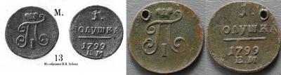 1 polushka 1799.jpg