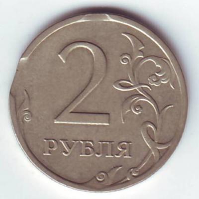2 рубля 1.JPG