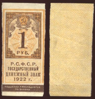 1 рубль 1922 тип гербовых марок.jpg