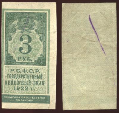 3 рубля 1922 тип гербовых марок.jpg
