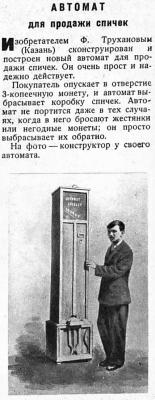 Автомат ЗнСила 1937 07.jpg