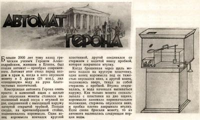 Автомат Герона ЗнСила 1946 08_09.jpg