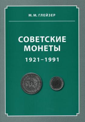 Обложка книги Советские монеты в джпг.jpg