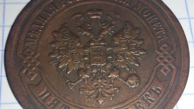 5 коп 1917 а увелич.jpg