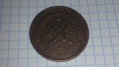 5 коп 1917 а.jpg