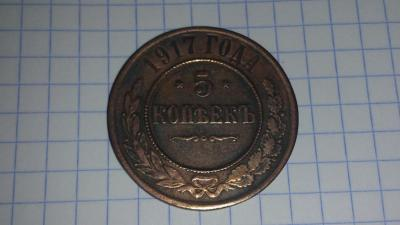 5 коп 1917 р.jpg
