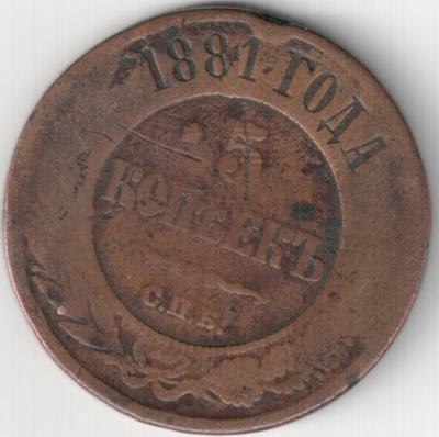 5 коп 1881 (2).jpg