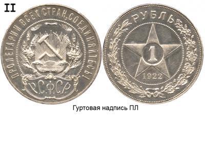 1 рубль 1922 ПЛ аверс II.jpg