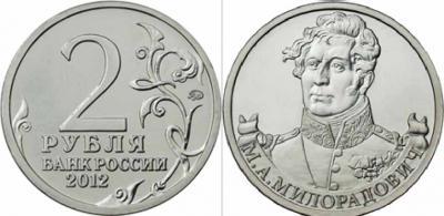 12 октября 1771 года родился - Михаил Андреевич Милорадович...jpg