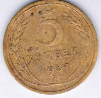 5коп 1937 года реверс.jpg