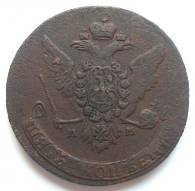 5 коп 1763 ММ1.JPG
