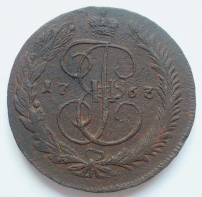 5 коп 1763 ММ (1592 x 1553).jpg