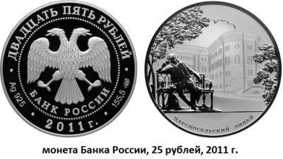 19.10.1979 (Открытие музея А.С.Пушкина в Царском Селе).jpg