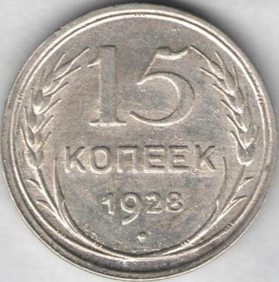 15к 1928р.jpg