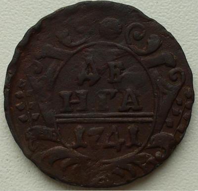 деньга 1741г реверс.JPG