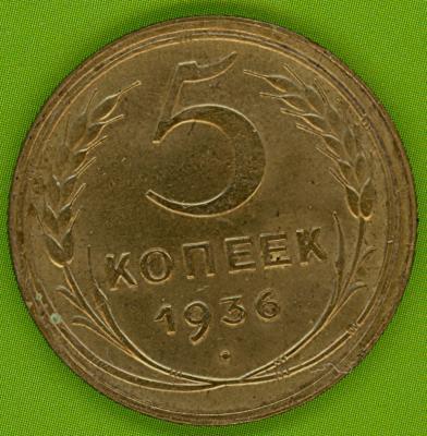 5kop-1936.jpg