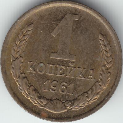 1 копейка 1961 р.jpg