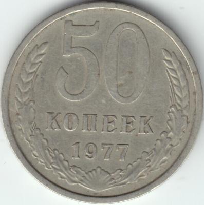 50 копеек 1977 р.jpg
