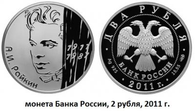 24.10.1911 (Родился Аркадий  Исаакович РАЙКИН).jpg