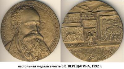 26.10.1842 (Родился Василий Васильевич ВЕРЕЩАГИН).jpg
