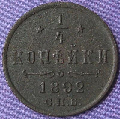 14 1892ф.jpg