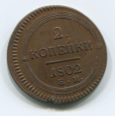 2 коп -1802  - 222  358.jpg
