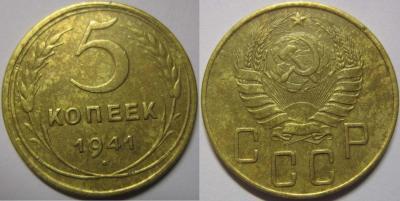 5 копеек 1941.jpg