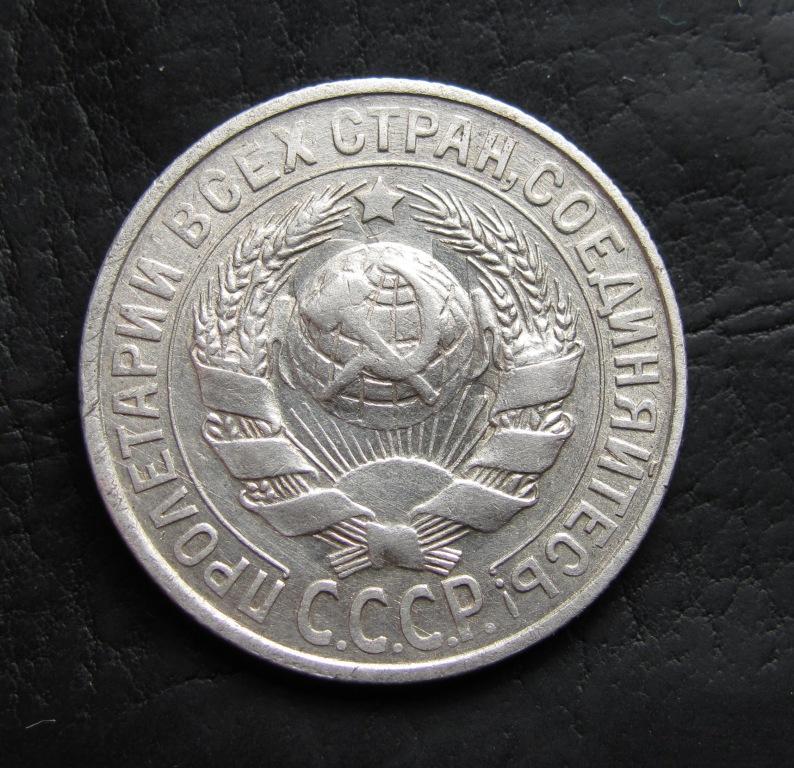 15 копеек 1929 г Верхняя ость колоса почти касается цифры «5»
