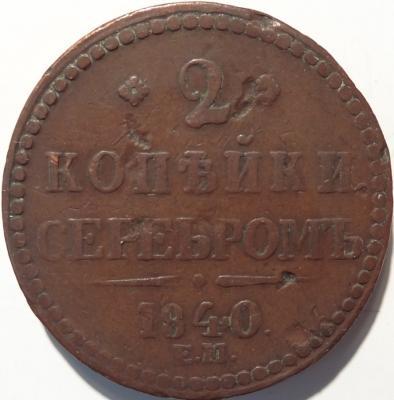 2kop1840EMr.jpg