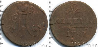 2 kop 1797 AM uzkij venzel I (37).jpg