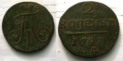2 kop 1797 AM uzkij venzel II (73).jpg