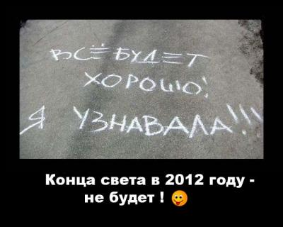 Конца света в 2012 году - не будет !.jpg
