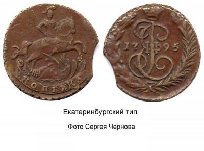 1 копейка 1795 екатеринбургский тип №1.jpg