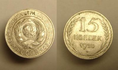 15 к 1925 г (2).JPG