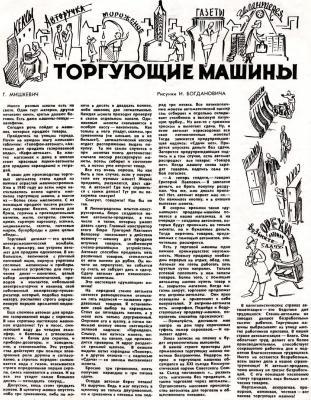 ТоргМашины ЗнС 1960 02.jpg