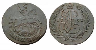 2 копейки 1791 ЕМ.JPG