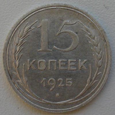 15 коп 1925г 2.JPG