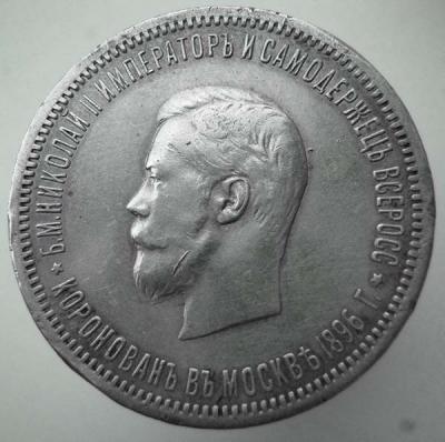 Рубль 1896 р.jpg
