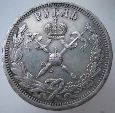 Рубль 1896 а.jpg