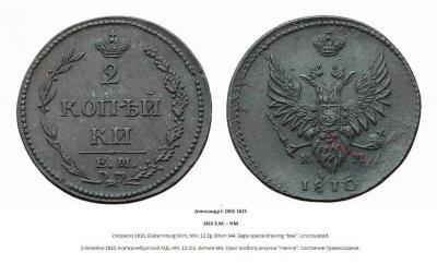 2 копейки 1810 ЕМ НМ.JPG