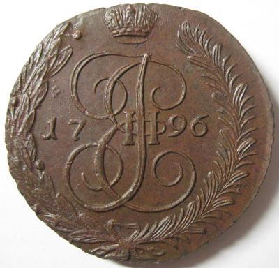 2 5 копеек 1796 АМ.jpg