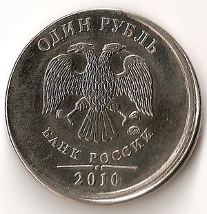 1 рубль 2010 аверс1.jpg