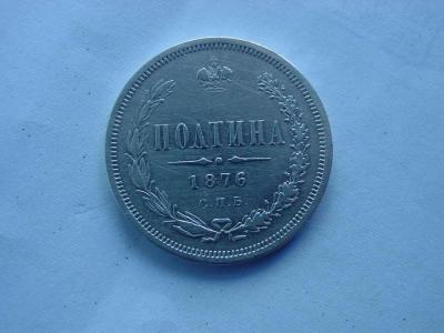 Полтина-1876-СПБ-1.jpg