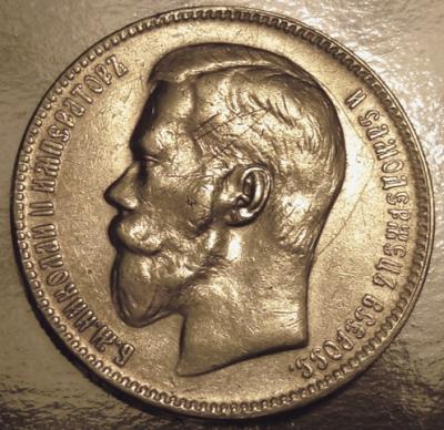 NK_Ruble 1897_A_s.JPG